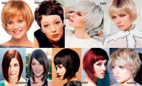 модные и красивые стрижки на короткие волосы 2017 фото женские после 30 лет