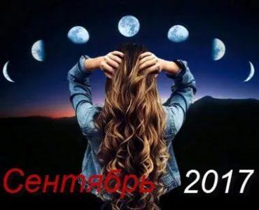 лунный календарь стрижки волос на сентябрь 2017 года, благоприятные дни