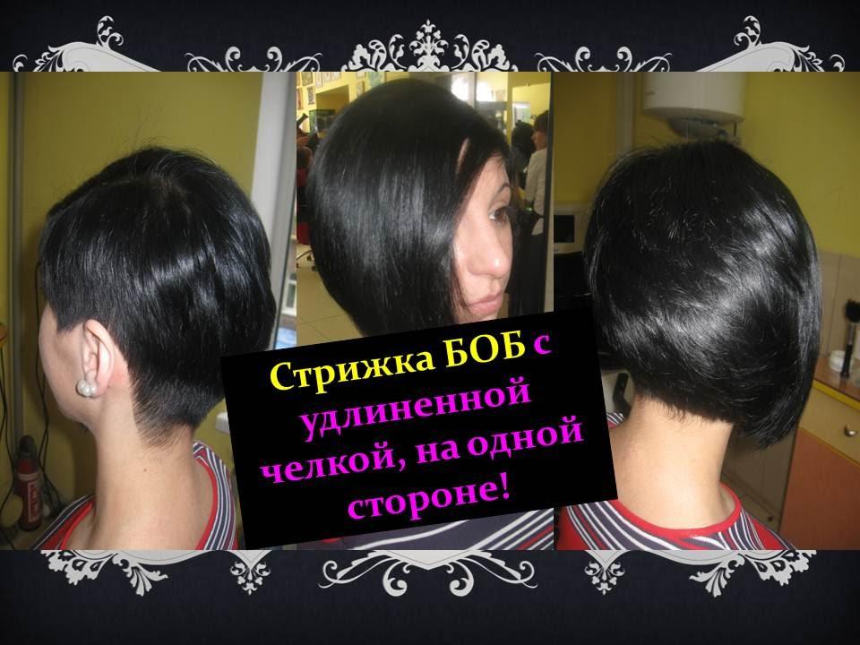 прически боб каре фото с челкой на короткие волосы фото
